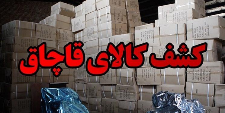 کشف انبار دپوی کالای قاچاق در حاشیه تهران
