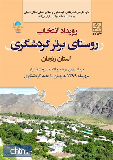 جشنواره انتخاب برترین روستای گردشگرپذیر زنجان برگزار می گردد