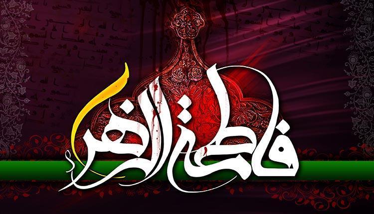 2 انشا در مورد حضرت فاطمه (با بند مقدمه، بدنه و نتیجه و آزاد)