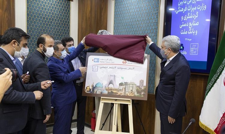 با امضای تفاهمنامه ای عملیاتی شد: صدور سفرکارت 20 میلیونی بانک ملت با نرخ سود 4 درصد