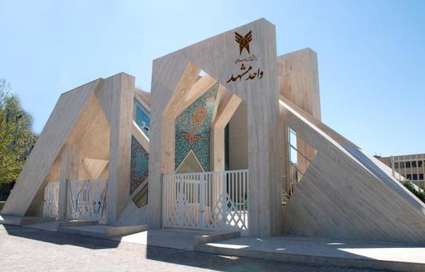 اخلال در سامانه انتخاب واحد دانشگاه آزاد مشهد ، از شهریه های ثابت 98 ریالی تا یک میلیون تومانی