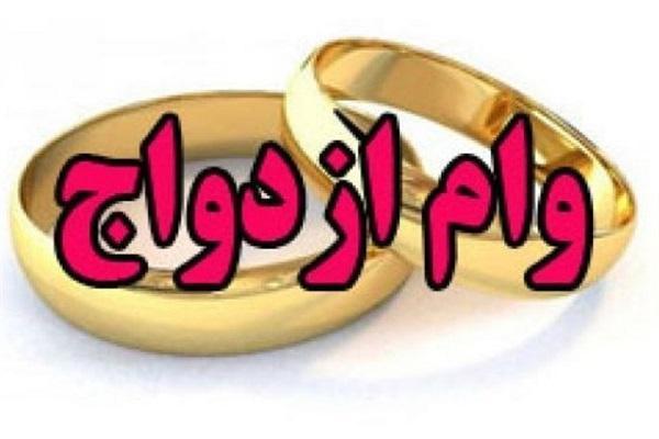 823 هزار نفر در سال 99 وام ازدواج گرفتند